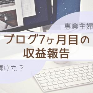 ブログ運営7ヶ月目の収益報告【専業主婦ブロガー】