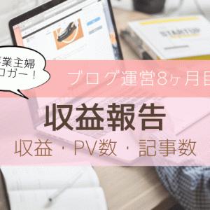ブログ運営8ヶ月目の収益報告【専業主婦ブロガー】