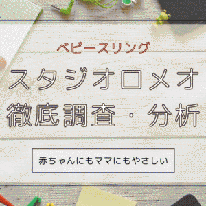 スタジオロメオは超身軽で便利なベビースリング!口コミ評判徹底調査