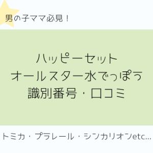 【識別番号・口コミあり】ハッピーセット オールスター水でっぽうがおもしろい!
