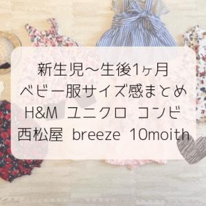 新生児~生後1ヶ月のベビー服サイズ感まとめ。ユニクロ・H&M・ベルメゾン…