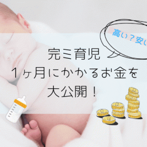 【完ミ】完全ミルク育児はどのくらいお金がかかる?1ヶ月の費用を公開!