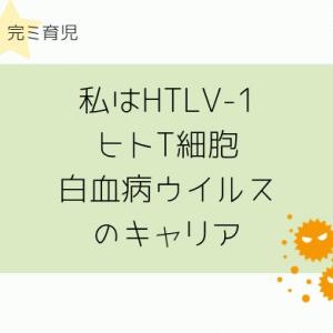 妊娠中の検査で陽性!HTLV-1キャリアで完ミを選んだ話。