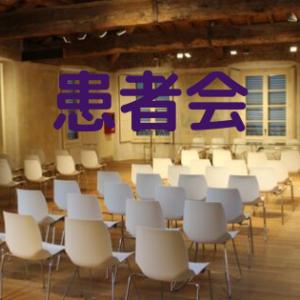 【1型糖尿病】患者会ってどんな感じ?兵庫県播磨地方『Harima Blue One(Hb1)友の会』参加体験レポート