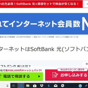 Softbank光が開通しました