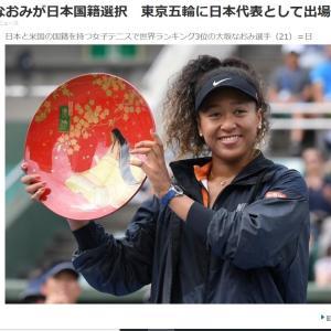 大坂なおみが日本国籍選択 東京五輪に日本代表として出場目指す