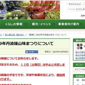 2019年丹波篠山味祭りのお知らせ