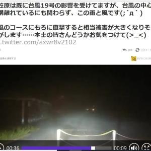 小笠原は既に台風19号の影響