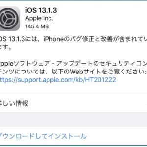 ios13.1.3配信