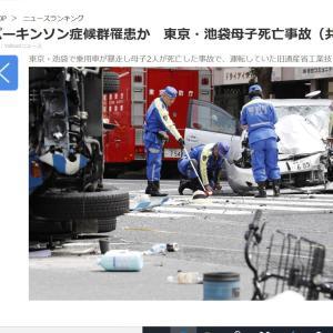 パーキンソン症候群罹患か 東京・池袋母子死亡事故