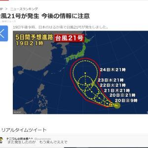 台風21号が発生