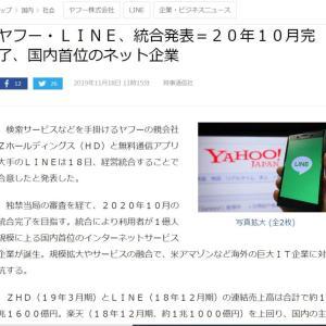 ヤフー・LINE、統合発表=20年10月完了、国内首位のネット企業