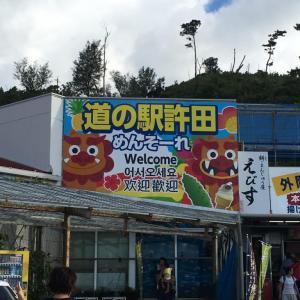 2018 沖縄旅行 二日目 道の駅「許田」へ