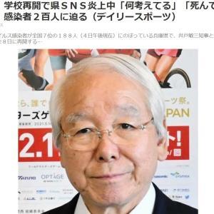 兵庫県 学校再開で県SNS炎上中「何考えてる」「死んで欲しいのか」感染者2百人に迫る