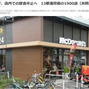 マック、店内での飲食中止へ 13都道府県の1900店