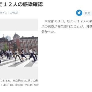 東京都内で12人の感染確認
