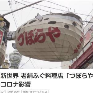 大阪 新世界 老舗ふぐ料理店「づぼらや」閉店へ コロナ影響