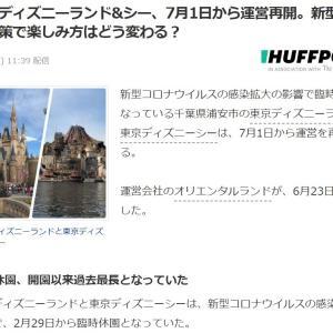 東京ディズニーランド&シー、7月1日から運営再開。新型コロナ対策で楽しみ方はどう変わる?