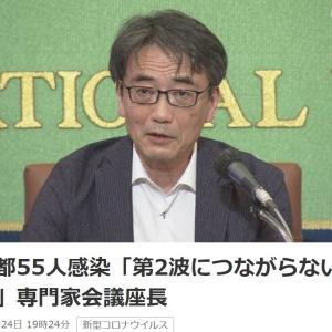 東京都55人感染「第2波につながらないか注視」専門家会議座長