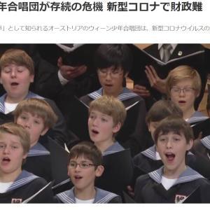 ウィーン少年合唱団が存続の危機 新型コロナで財政難