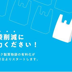 レジ袋の有料化は意味があるか?