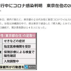 沖縄で旅行中にコロナ感染判明 東京在住の20代女性