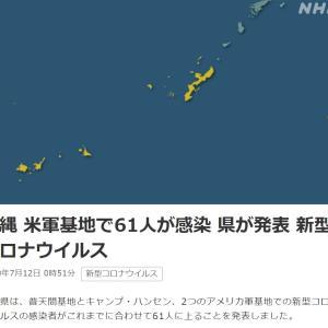 沖縄 米軍基地で61人が感染 県が発表 新型コロナウイルス