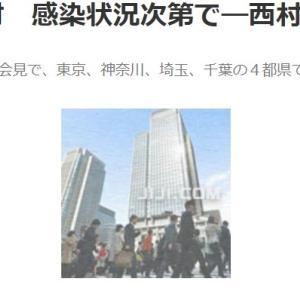 4都県の休業要請検討 感染状況次第で―西村再生相