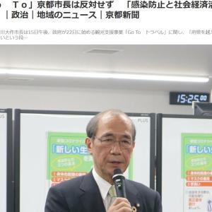 「Go To」京都市長は反対せず 「感染防止と社会経済活動を両立」