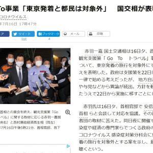 GoTo事業「東京発着と都民は対象外」 国交相が表明