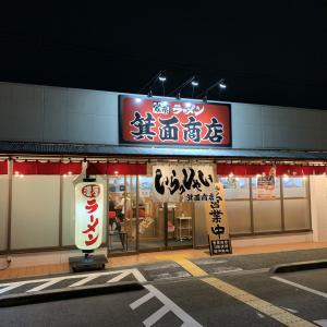 家系ラーメン 箕面商店