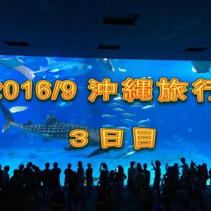 2019/9月沖縄旅行 3日目