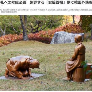 国際儀礼への考慮必要 謝罪する「安倍首相」像で韓国外務省