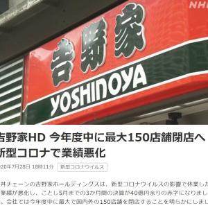 吉野家HD 今年度中に最大150店舗閉店へ 新型コロナで業績悪化