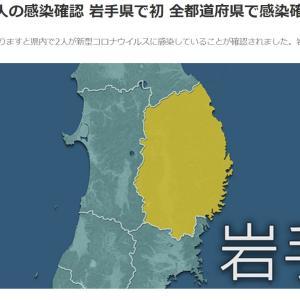 岩手県で2人の感染確認 岩手県で初 全都道府県で感染確認