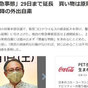 沖縄「緊急事態」29日まで延長
