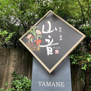 石川県旅行 2日目 金沢観光から山音(やまね)