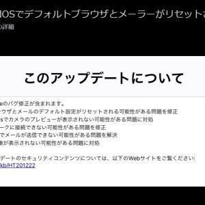 ios14.0.1配信
