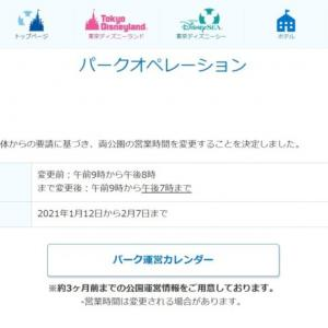東京ディズニーランド 閉園時間 午後7時