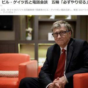 菅首相、ビル・ゲイツ氏と電話会談 五輪「必ずやり切る」