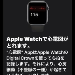 ios14.4 watchOS7.3で心電図アプリが使用可能に