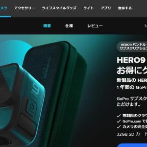 GoPro HERO9 Black購入