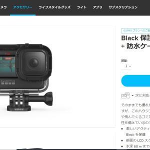 GoPro HERO9の防水ハウジングは純正が良い?