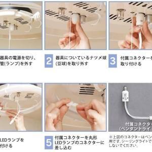 節電 簡単にLED照明に交換できるアイリスオーヤマの蛍光灯