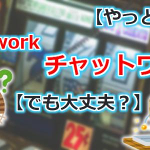 【やっとIPO当選】CHATWORK(4448)チャットワーク【でも大丈夫?】