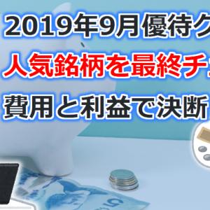 【2019年9月優待クロス】人気銘柄を最終チェック【費用と利益で決断】
