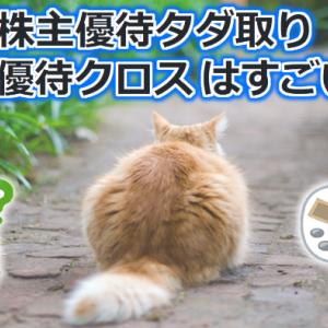 株主優待タダ取り(優待クロス)はすごい!