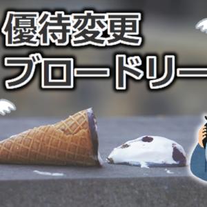 【優待変更】ブロードリーフの10万円クオカードは幻に!!