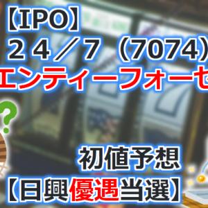 【IPO】24/7(7074)トゥエンティーフォーセブンの初値予想【日興優遇当選】