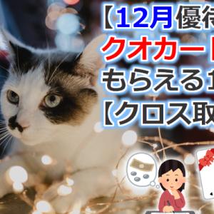 【12月優待】クオカードがもらえる16銘柄【クロス取引】